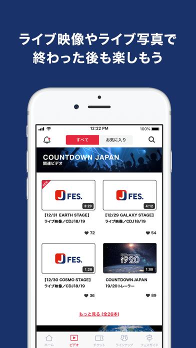 ダウンロード Jフェス - ロッキング・オンのフェス公式アプリ -PC用