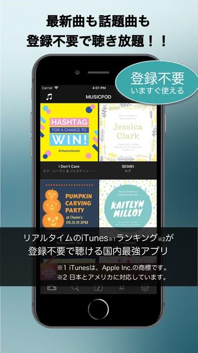 MusicPodのおすすめ画像1