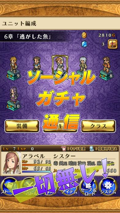 マーセナリーズサーガ3 screenshot1