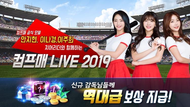 컴투스프로야구 for 매니저 LIVE 2019 screenshot-6
