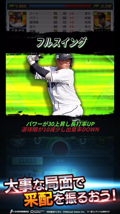 【劇プロ】劇的采配!プロ野球リバーサルのおすすめ画像4