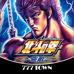 [777TOWN]パチスロ北斗の拳 強敵