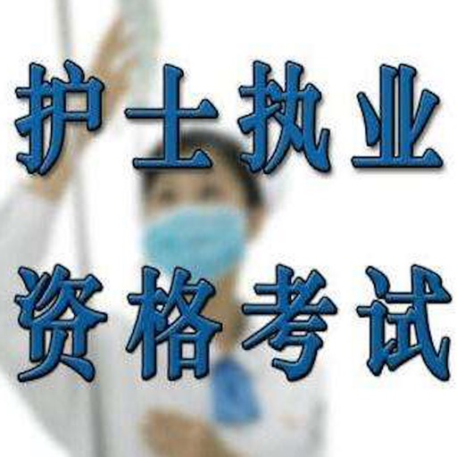 护士考试大全