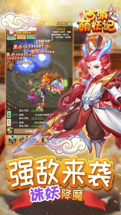 西游萌妖记-Q版西游手游 screenshot-3
