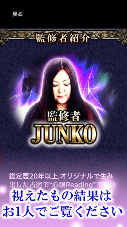 裏霊視占い【心眼占い師JUNKO】恐怖の占い screenshot-4