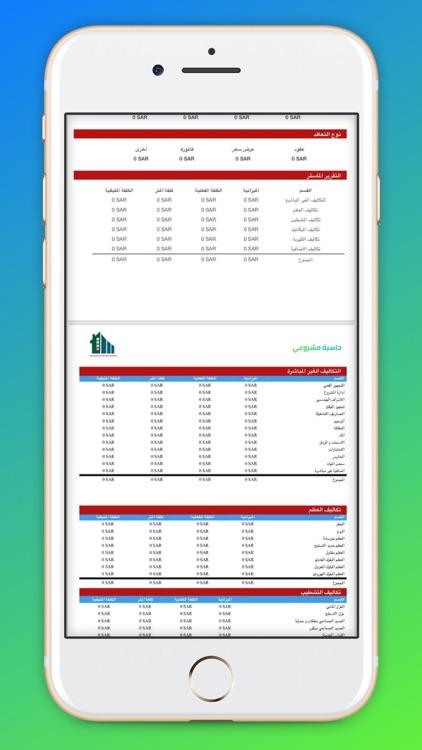 حاسبة مشروعي ٣ screenshot-5