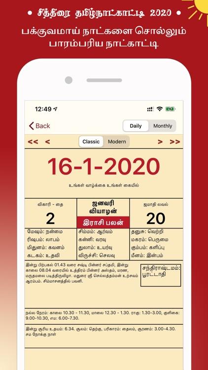 Tamil Calendar 2020 (2020-25) screenshot-3