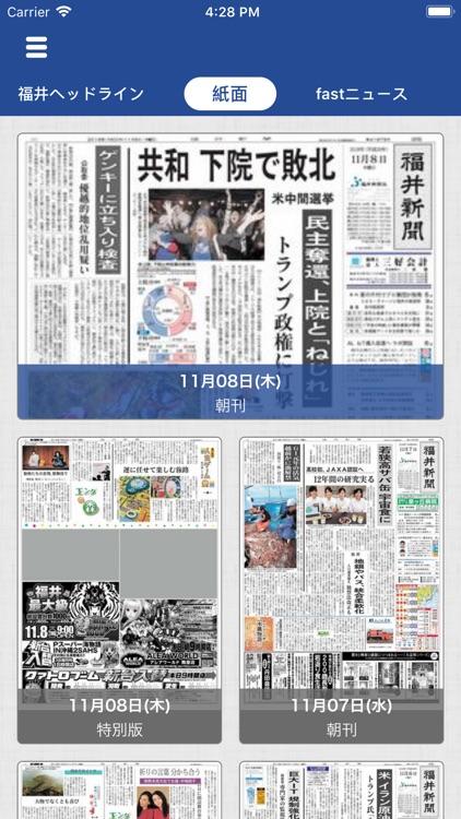 ニュース 福井 新聞