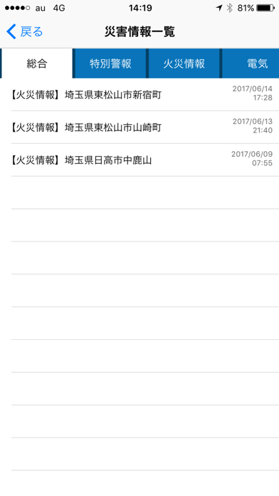 セコム災害ポータルサービスアプリのスクリーンショット2