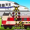 電車でカンカン【電車・新幹線を走らせよう】 - iPadアプリ