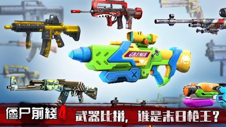 僵尸前线4-Sniper FPS射击游戏 screenshot-3