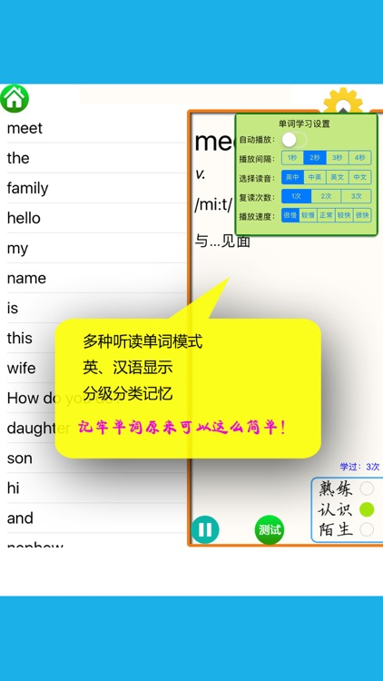 香港朗文小学英语全集 - 魔贝点读学习机 screenshot-3