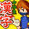 中学生漢字(手書き&読み方)