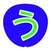 ジャンボうちわ文字作成アプリ, ウッチー