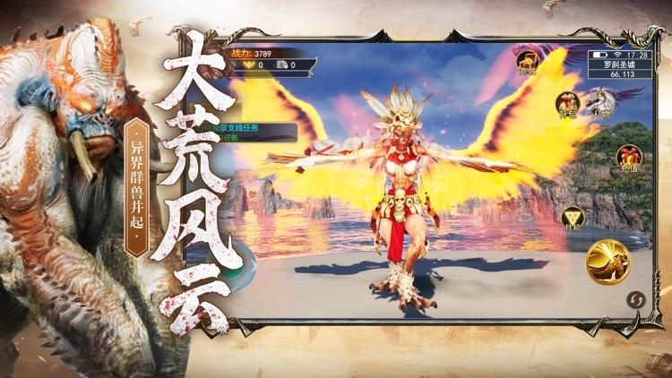 山海经外传-吞天异兽 screenshot-3