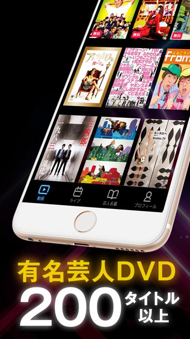 お笑いTV お笑い芸人ネタ配信の芸人動画配信アプリのおすすめ画像5