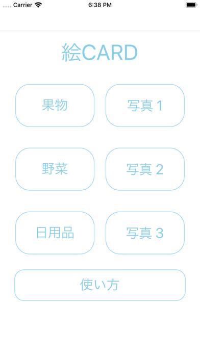 絵CARD screenshot 7