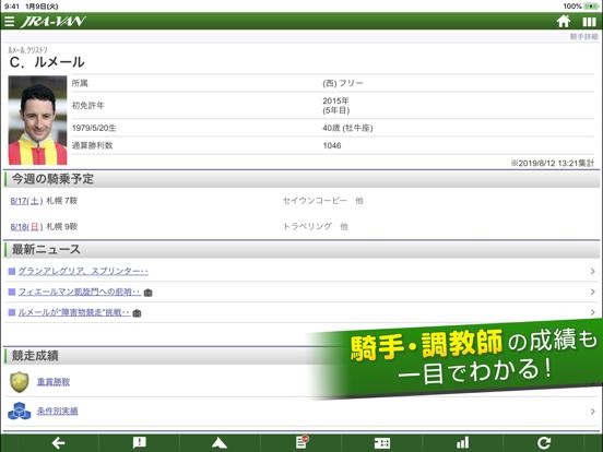 JRA-VAN競馬情報・JRA 競馬ネット投票のおすすめ画像7