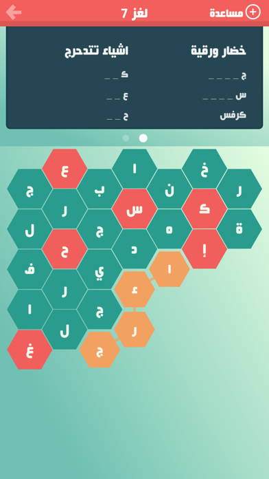 حلها واحتلها - لعبة كلمة السرلقطة شاشة3