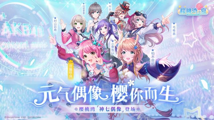 樱桃湾之夏-AKB48正版授权 screenshot-0
