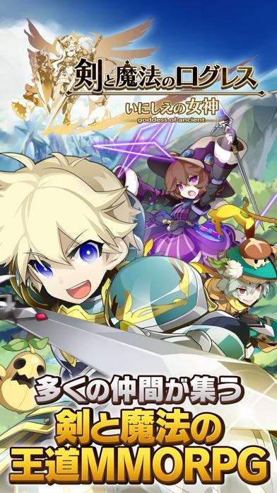 剣と魔法のログレス いにしえの女神-本格MMO・RPGのおすすめ画像1