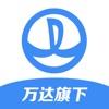 万达普惠极速版-借钱贷款之小额借款软件