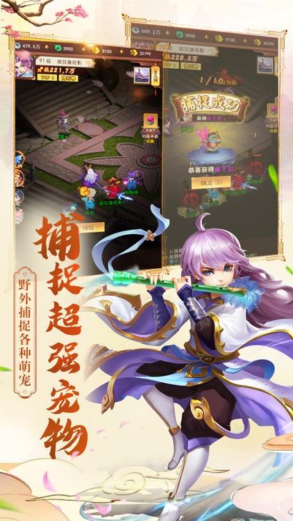 仙游Q记-修仙仙侠回合制手游