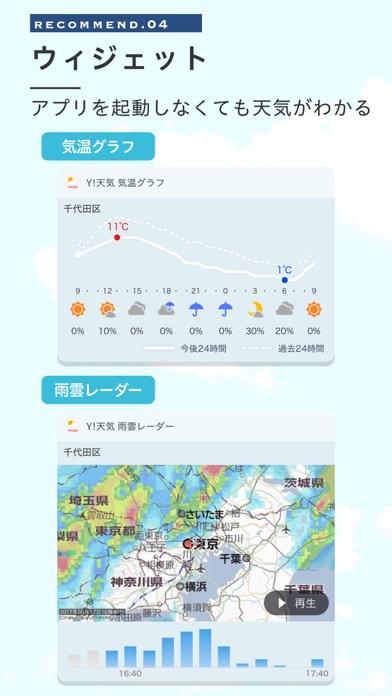 Yahoo!天気のおすすめ画像6