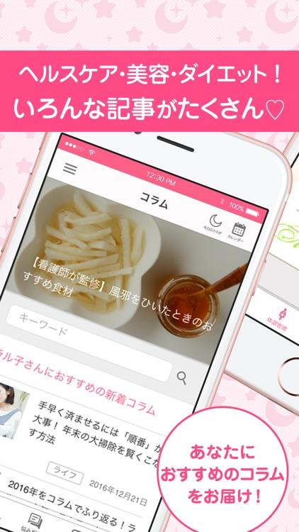 ラルーン - 生理を簡単管理 screenshot-5