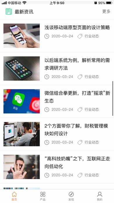 荣华软件屏幕截图4
