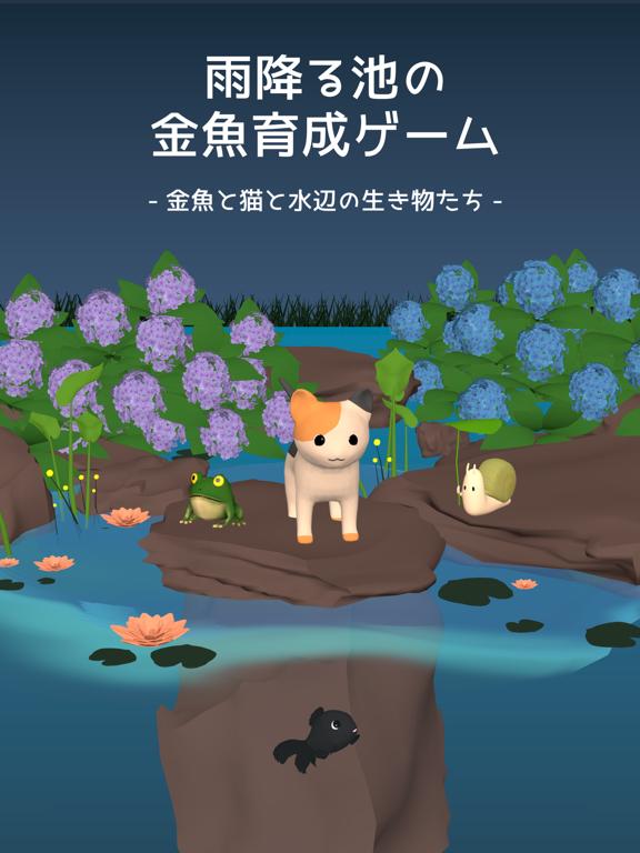 雨降る池の金魚育成ゲーム:3D放置ゲームのおすすめ画像1