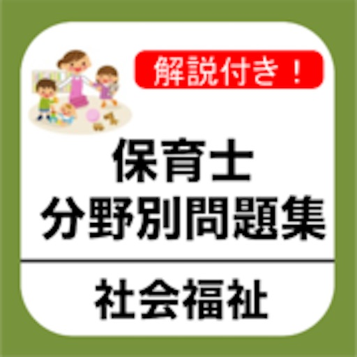保育士試験 「社会福祉」 分野別問題集