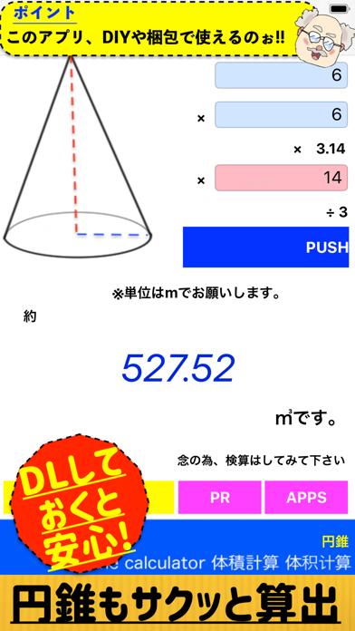 体積計算アプリ~Volume calculator~のおすすめ画像6