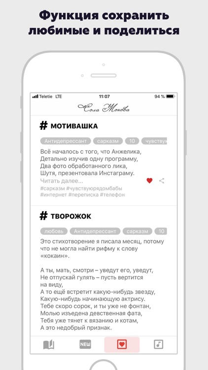 Сола Монова screenshot-1