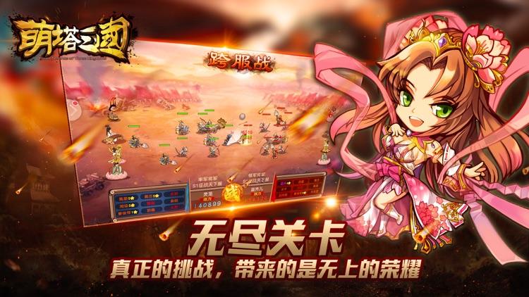 萌塔三国 - 热血策略塔防手游 screenshot-3