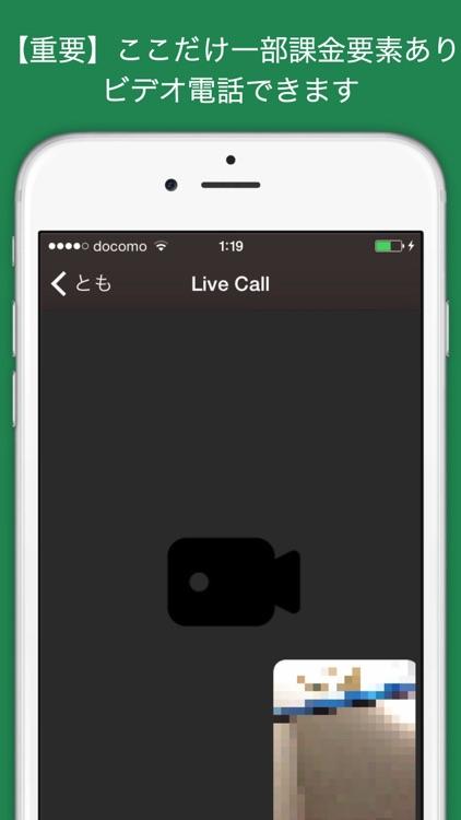 ビデオ電話もできる既読のライブチャット / ラテ・トーク screenshot-4
