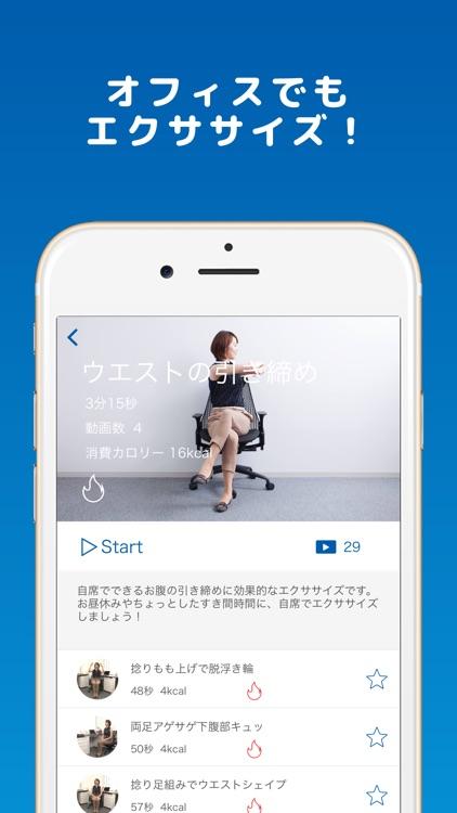 WEBGYM 運動の習慣化をサポート! screenshot-5