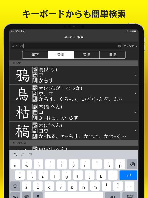 新・筆順辞典のおすすめ画像8