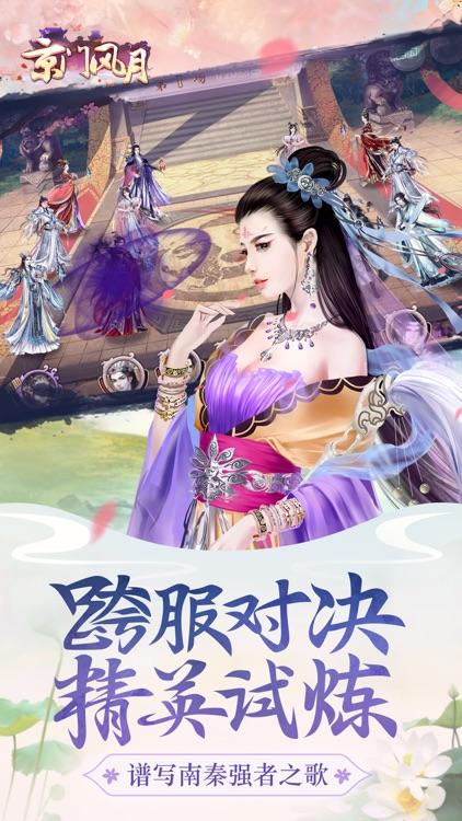 京门风月—女性古风定制手游 screenshot-3
