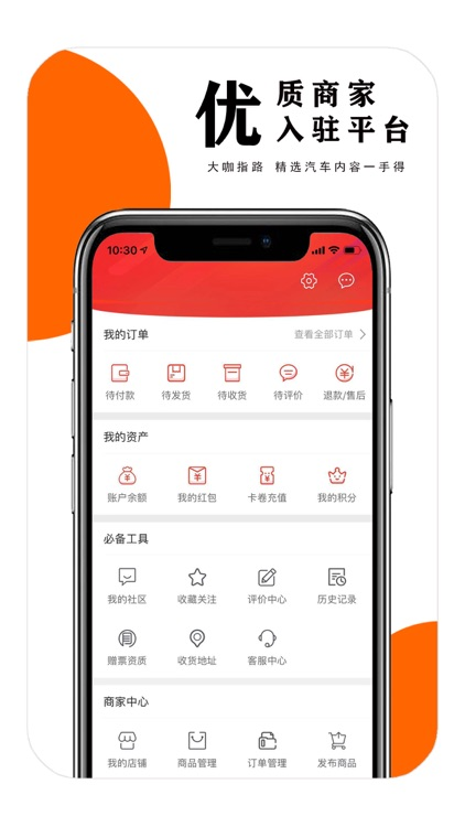 手机淘件 screenshot-3
