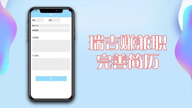 瑞吉赚兼职-品质兼职放心选择 screenshot-3
