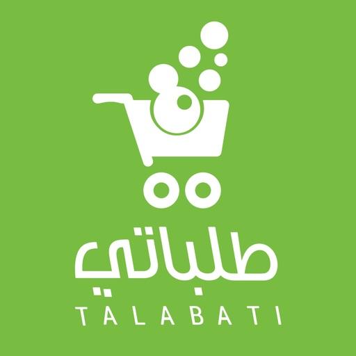 Talabati-طلباتي