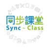 同步課堂 Sync-Class