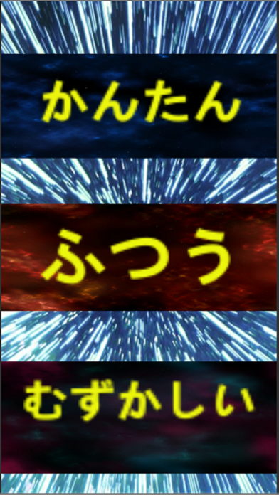 星の戦士たち screenshot 4
