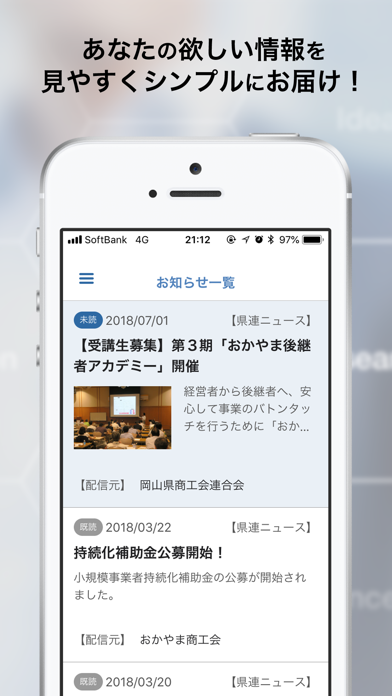 岡山県商工会連合会「公式アプリ」のスクリーンショット1