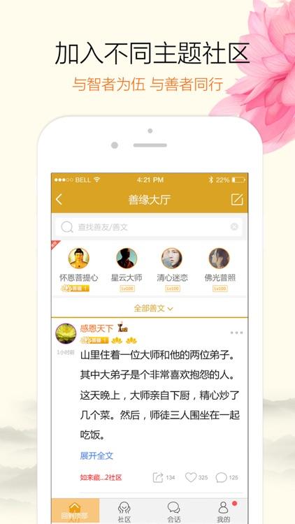 怀恩菩提心 screenshot-3