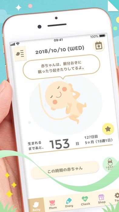 トツキトオカ:夫婦で共有できる『妊娠記録・日記』アプリのおすすめ画像1
