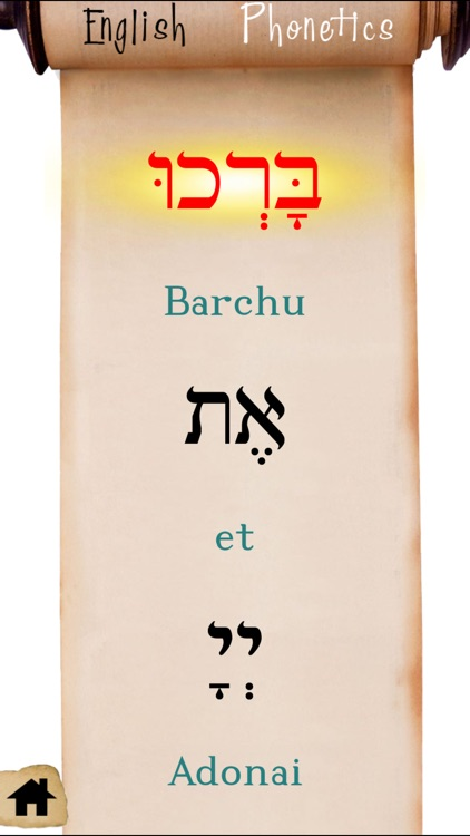 Torah Blessings screenshot-5