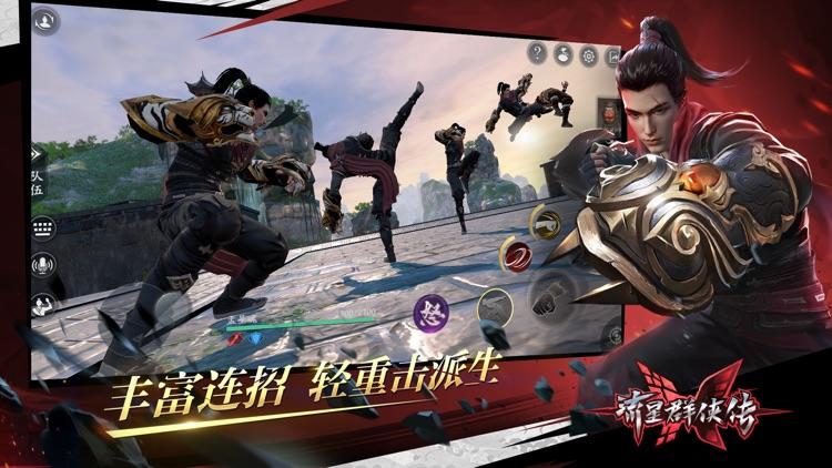 流星群侠传-流星蝴蝶剑全面升级 screenshot-8