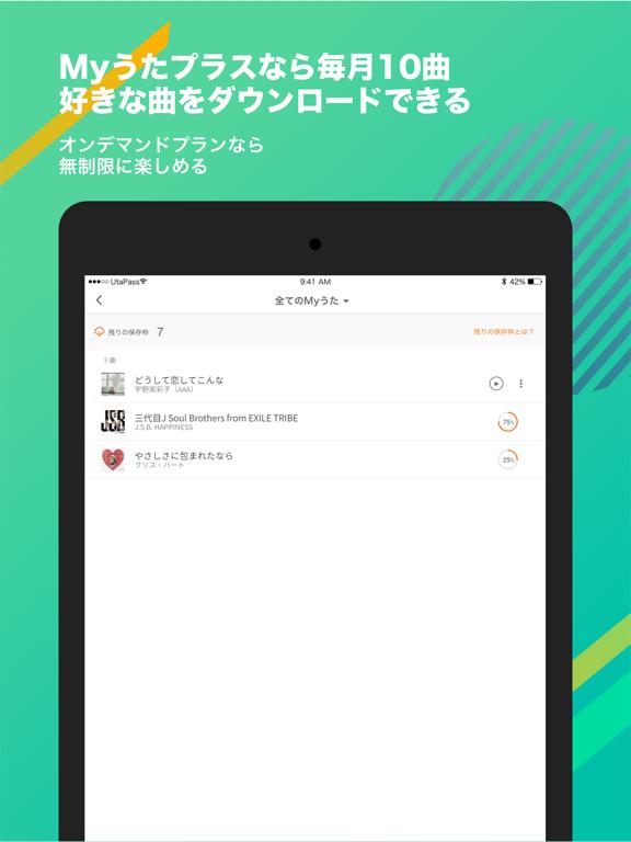 うたパス-auの音楽アプリ|最新曲や懐メロ聴き放題のおすすめ画像4
